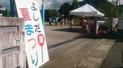 re.yoshidanatsumatsuri201908-8.jpg