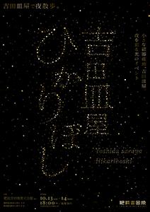 re.yoshidasarayahikariboshi2019-22.jpg