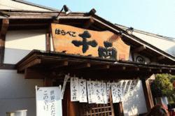 re.harapekosenryou9.jpg