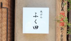 re.tempurafukudatakeout10.jpg
