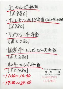 re.yakinikushinobi20.jpg
