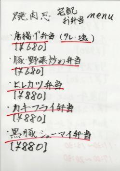 re.yakinikushinobi21.jpg