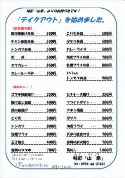 re.yamasatitakeout22.jpg