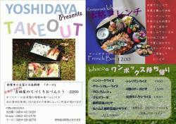 re.yoshidayatakeout2.jpg