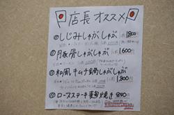 re.inoko20200625-23.jpg
