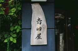 re.yoshidayakanmitoocha19.jpg