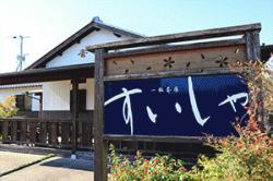 re.ichiryusuisya29.jpg