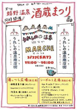 re.onsenmarche202103.jpg