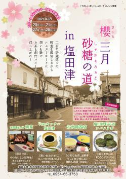 re.shiotatsusakura202103-1.jpg