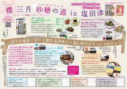 re.shiotatsusakura202103-2.jpg