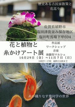 re.shiotatsuart202110-1.jpg