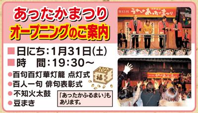 http://www.u-genki.jp/attaka2.jpg