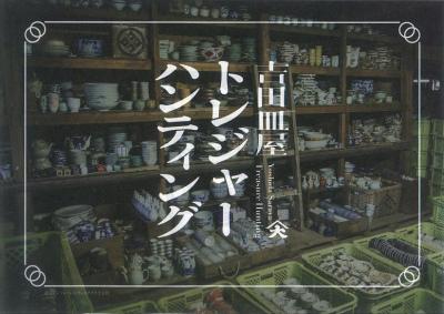 http://www.u-genki.jp/hunting1.jpg