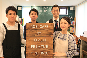 http://www.u-genki.jp/re.108cafe%206.jpg