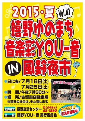 http://www.u-genki.jp/re.YOU-on2015natsu.jpg