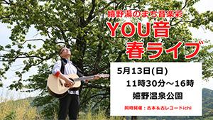 http://www.u-genki.jp/re.YOUonspring2018.jpg