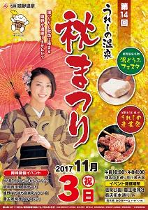 http://www.u-genki.jp/re.akimatsuri20171103.jpg