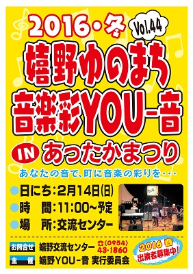 http://www.u-genki.jp/re.attakayouon2016winter.jpg