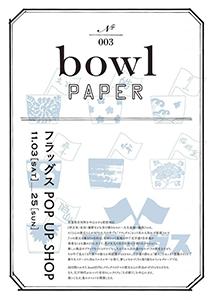 http://www.u-genki.jp/re.bowlshop201811-2.jpg