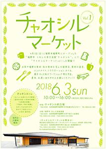 http://www.u-genki.jp/re.chaoshirumarket201806.jpg