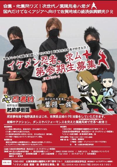 http://www.u-genki.jp/re.hagakurebosyu.jpg