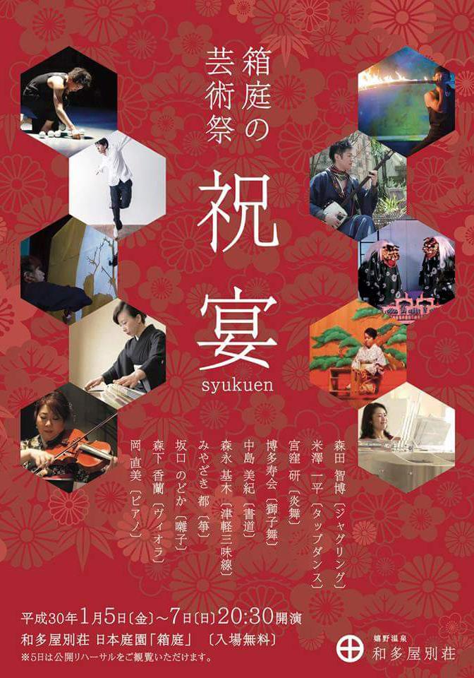 http://www.u-genki.jp/re.hakoniwa201801.jpg