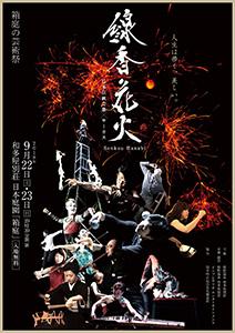 http://www.u-genki.jp/re.hakoniwa201809.jpg