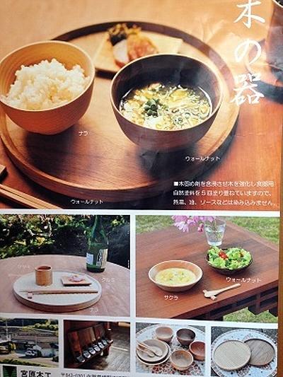 http://www.u-genki.jp/re.handmademiyahara.jpg