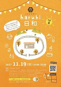 http://www.u-genki.jp/re.haruhibiyori20171119.jpg