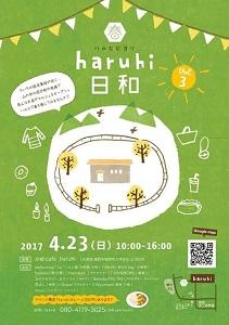 http://www.u-genki.jp/re.haruhibiyori3.jpg