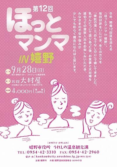 http://www.u-genki.jp/re.hottomanma.jpg