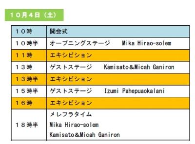 http://www.u-genki.jp/re.hulaschedule1.jpg