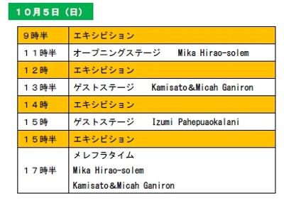 http://www.u-genki.jp/re.hulaschedule2.jpg