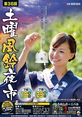 http://www.u-genki.jp/re.hurin20150725.jpg