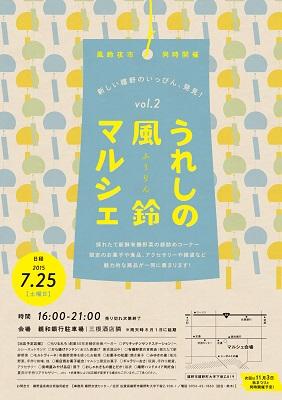http://www.u-genki.jp/re.hurinmarusye20150725.jpg