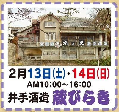 http://www.u-genki.jp/re.idesyuzo2016kurabiraki.jpg