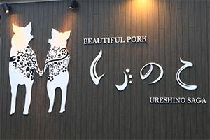http://www.u-genki.jp/re.inoko20200625-12.jpg