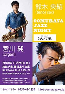 http://www.u-genki.jp/re.jazzryokanoomuraya20181109.jpg