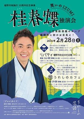 http://www.u-genki.jp/re.katurasyuntyou1.jpg