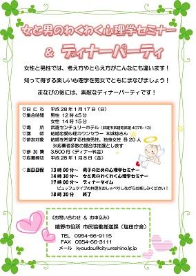 http://www.u-genki.jp/re.kekkonshien201601.jpg