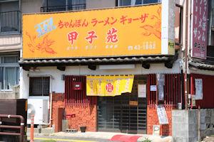 http://www.u-genki.jp/re.koushientakeout1.jpg