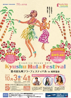 http://www.u-genki.jp/re.kyusyuhulafestival2015.jpg