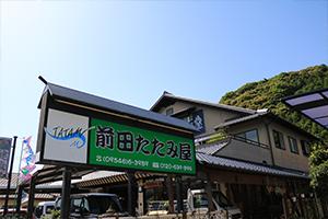 http://www.u-genki.jp/re.maedatatami36.jpg