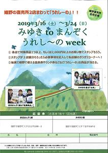 http://www.u-genki.jp/re.miyukitomanzoku.jpg