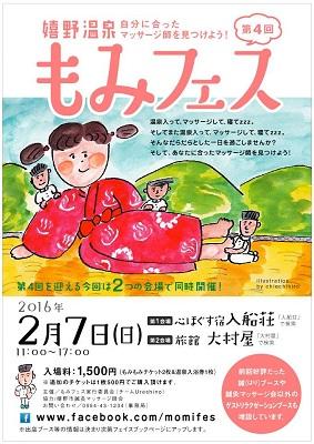 http://www.u-genki.jp/re.momihulesu0207%200203keisai.jpg