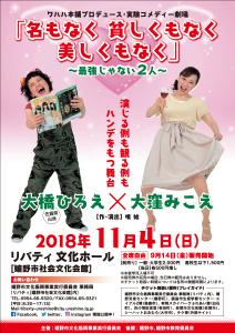 http://www.u-genki.jp/re.namonaku20181104.jpg