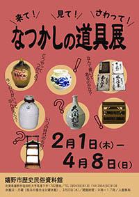 http://www.u-genki.jp/re.natsukashinodougu.jpg