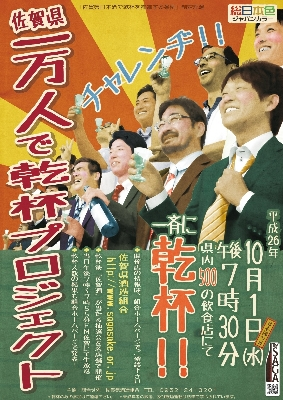 http://www.u-genki.jp/re.nihonsyukpp1.jpg
