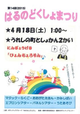 http://www.u-genki.jp/re.ohanashidondon.jpg