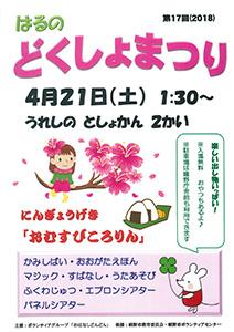 http://www.u-genki.jp/re.ohanashidondon2018-2.jpg